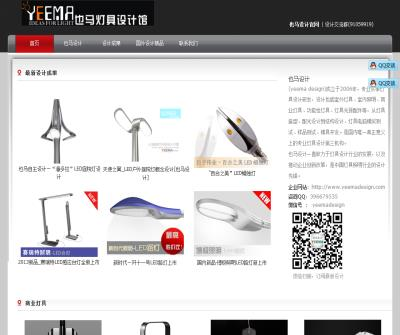 Hangzhou YEEMA lighting Electric CO., LTD