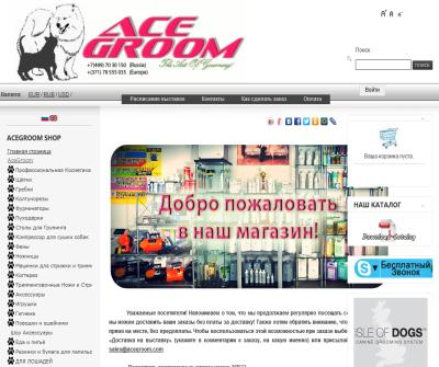 ACEGROOM
